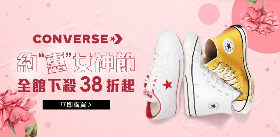 "CONVERSE x 約""惠""女神節38折起"