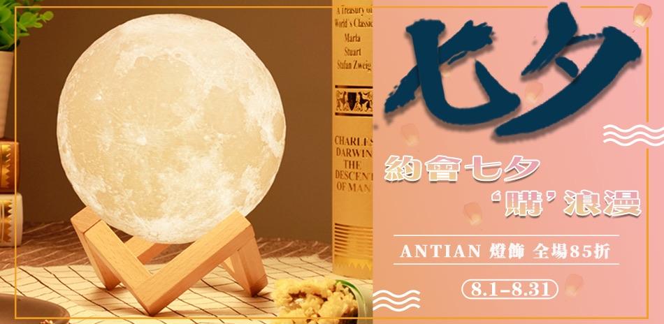約會七夕購浪漫 ANTIAN燈飾 全館85折!