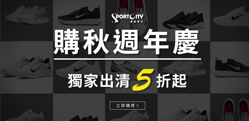 NIKE adidas 購秋週年慶出清5折起