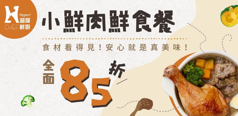 85折!Hyperr 小鮮肉狗狗鮮食餐(已折)