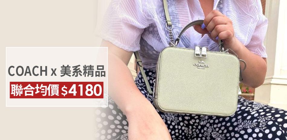 COACH x 美系精品 聯合破盤均價$4180