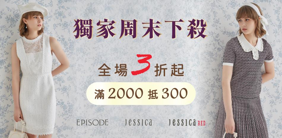 JESSICA獨家周末下殺3折UP.滿額折300
