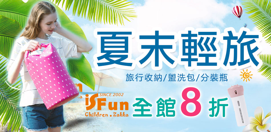iSFun旅行收納全館8折