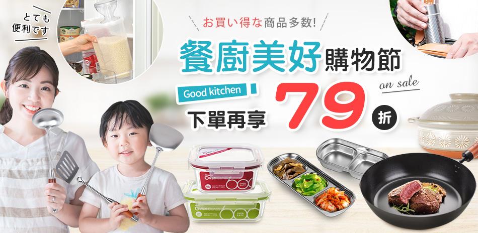 義大利X日本聯合鍋具餐廚品牌79折(24H速)
