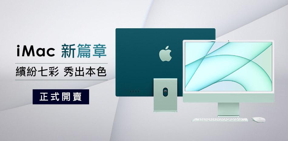 Apple iMac M1 新篇章