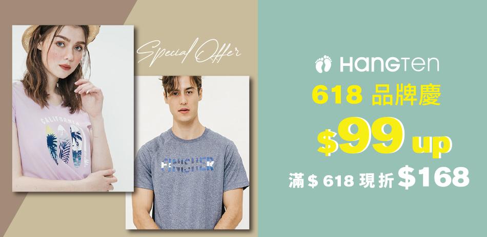 Hang Ten 618年中慶滿618折168