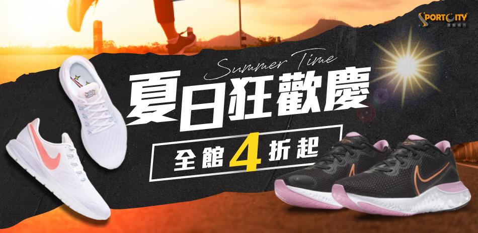 NIKE adidas夏日狂歡慶 全館4折起