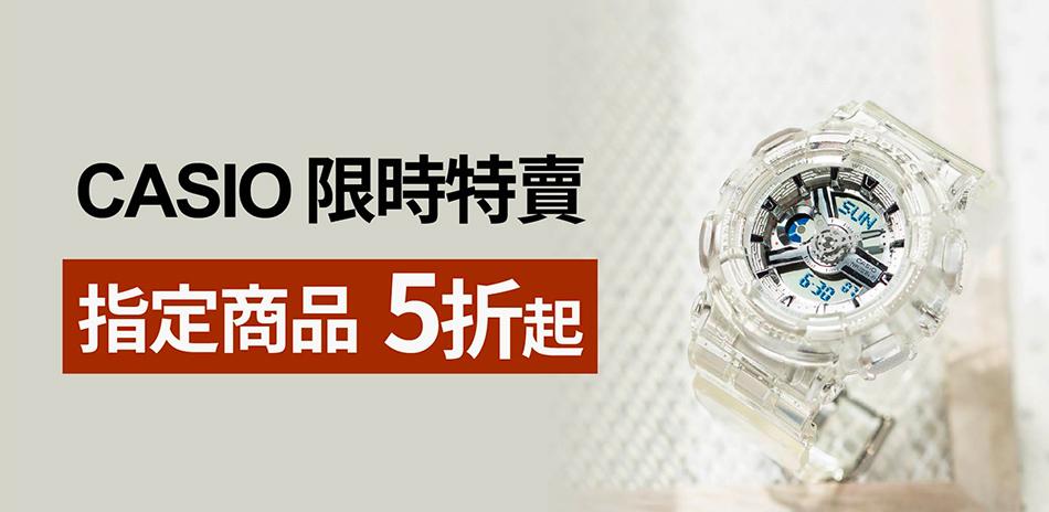 CASIO 618限定福利新品5折起(售價已折)