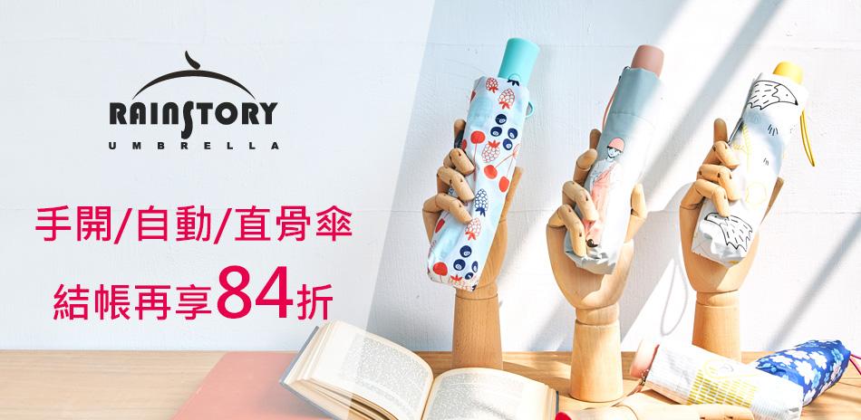 Rainstory百貨精品傘5折起 結帳84折!