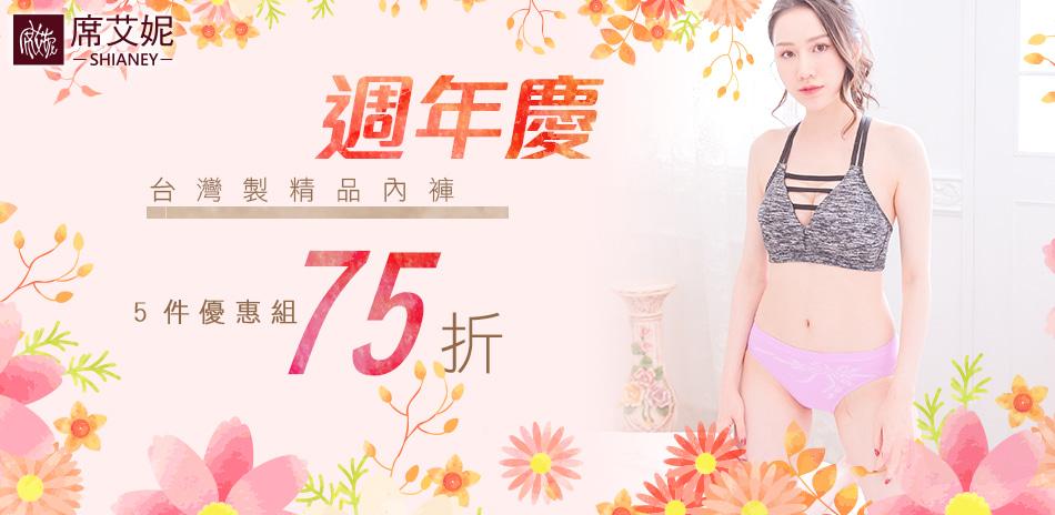 席艾妮-週年慶 台灣製精品內褲 5件優惠組75折