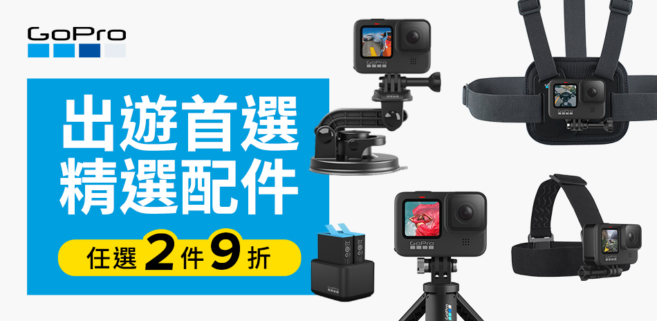 GoPro出遊首選精選配件