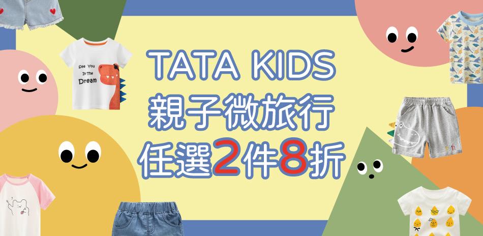 TATA KIDS童裝 親子微旅行任選2件8折