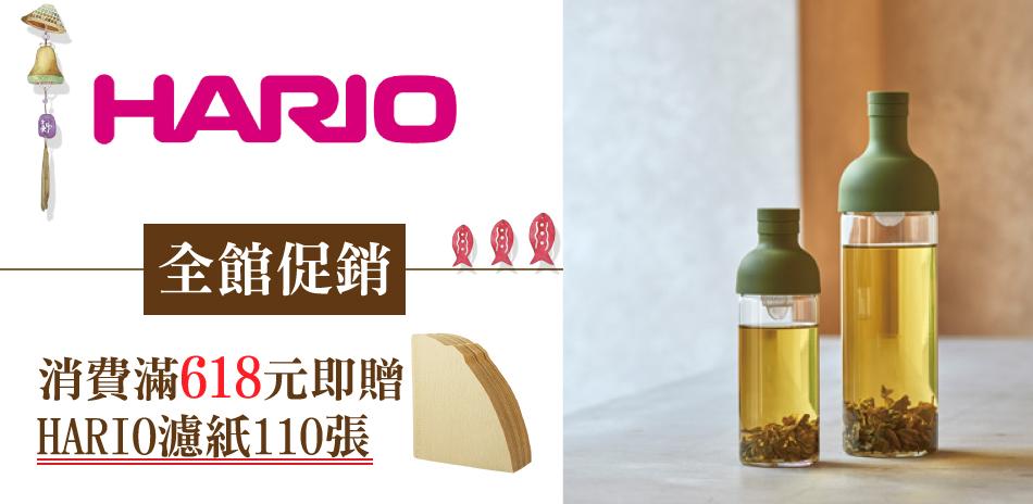 HARIO聯合品牌咖啡用品 限時85折滿額贈濾紙