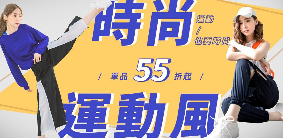 【OB嚴選】時尚運動風_55折起