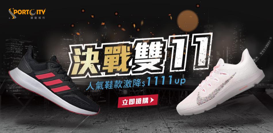 NIKE 聯合品牌決戰雙11 人氣鞋款1111起