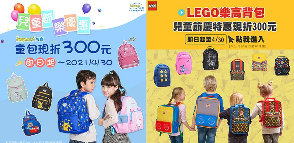 IMPACT/LEGO兒童節指定款 1件折300