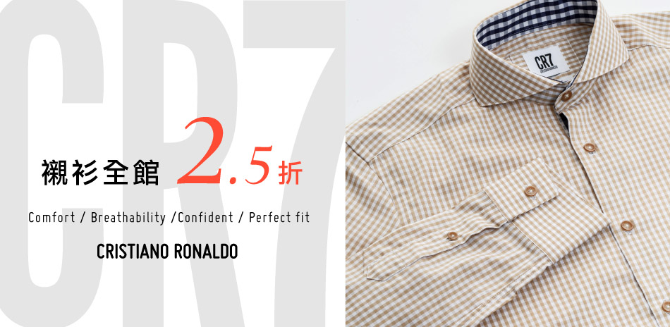 CR7-年中慶第二波,全舘2.5折