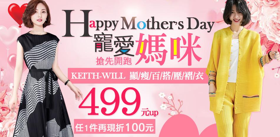 KEITH-WILL 寵愛媽咪顯瘦壓摺衣499起
