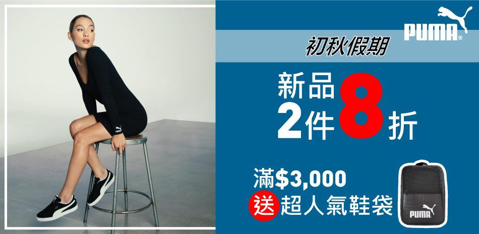 PUMA 初秋假期  新品2件再8折