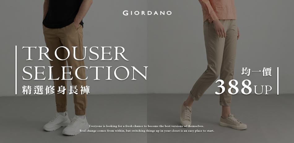 GIORDANO品牌日 長褲均一價$388起