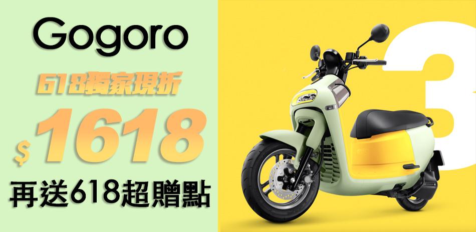 Gogoro指定車款現折1618再送618超贈點