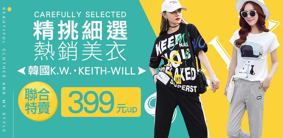 【韓國K.W.】~精挑細選熱銷美衣399元起