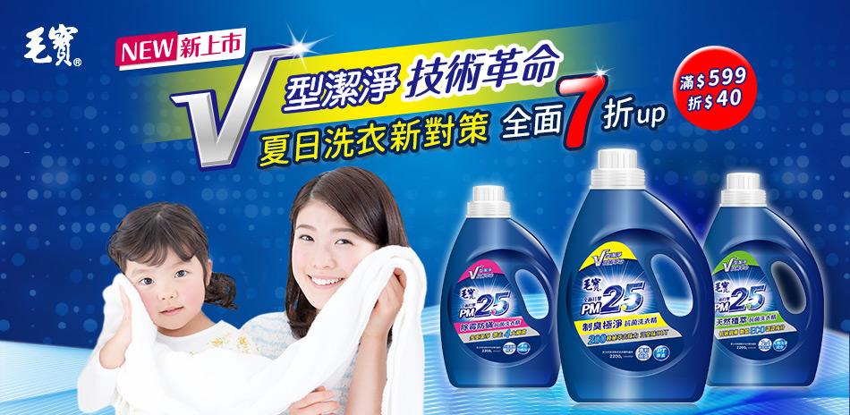 8月YAHOO毛寶消暑季滿599折40