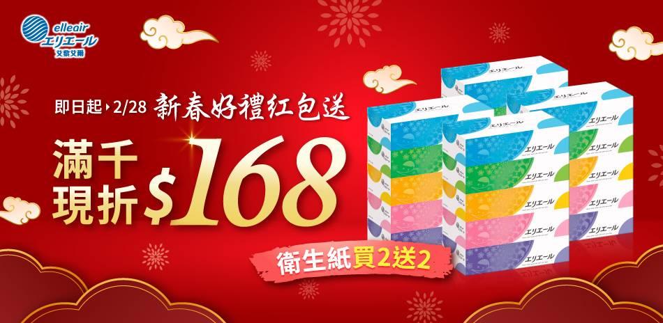 日本大王面紙滿額折168滿額贈膳纖乳酸飲