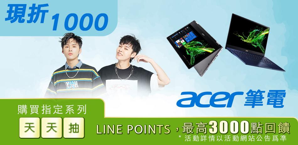 Acer筆電限時折千