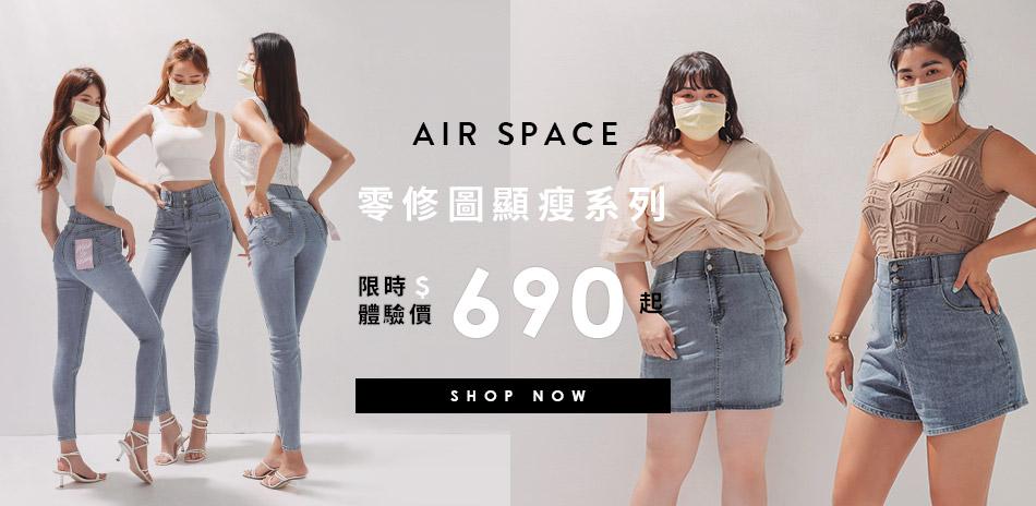 AIR SPACE 零修圖顯瘦系列上新 限時體驗