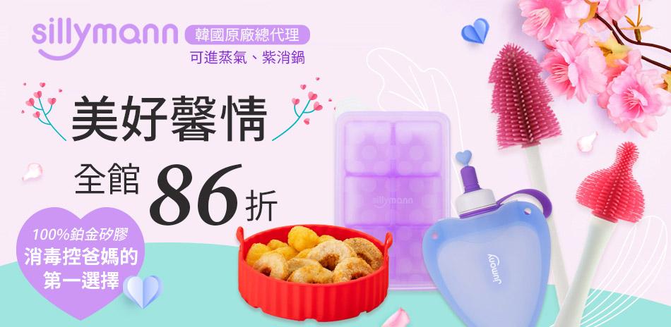 韓國sillymann 婦幼x餐廚商品全館86折