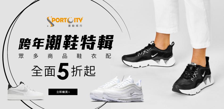 NIKE聯合品牌跨年潮鞋特輯 鞋衣配5折起