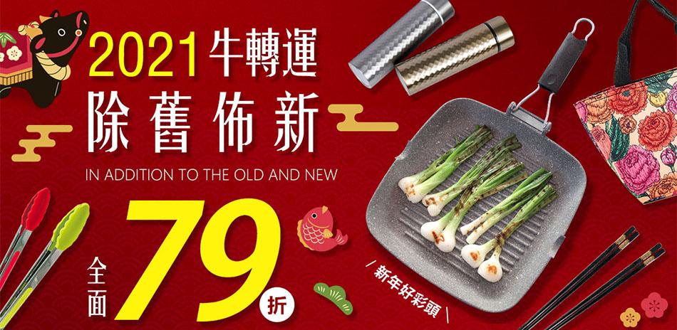 日本聯合品牌 新年櫥舊佈新 結帳79折