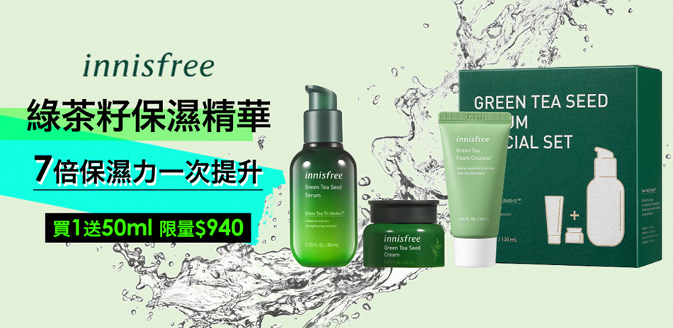 innisfree綠茶籽全新升級 指定防曬75折