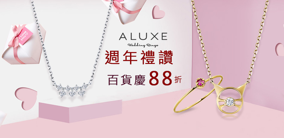 (24H)ALUXE亞立詩線上百貨慶88折