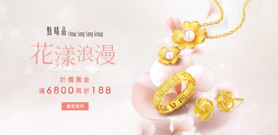 點睛品計價金滿6800折188(累計折)