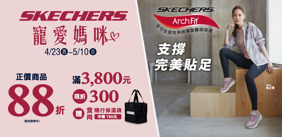 SKECHERS商品88折滿3800再現折300