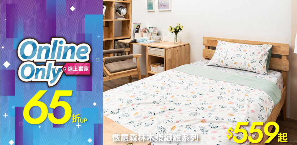 生活工場 Online Only 65折起!