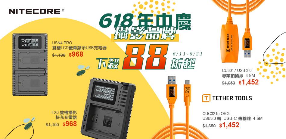 Nitecore充電器/攝影周邊 全館88折