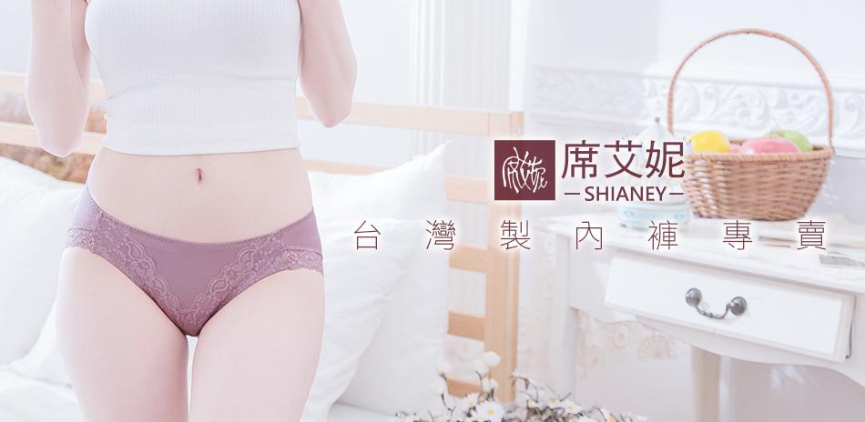 席艾妮-9是快速-台灣製內褲快速到貨專區79折