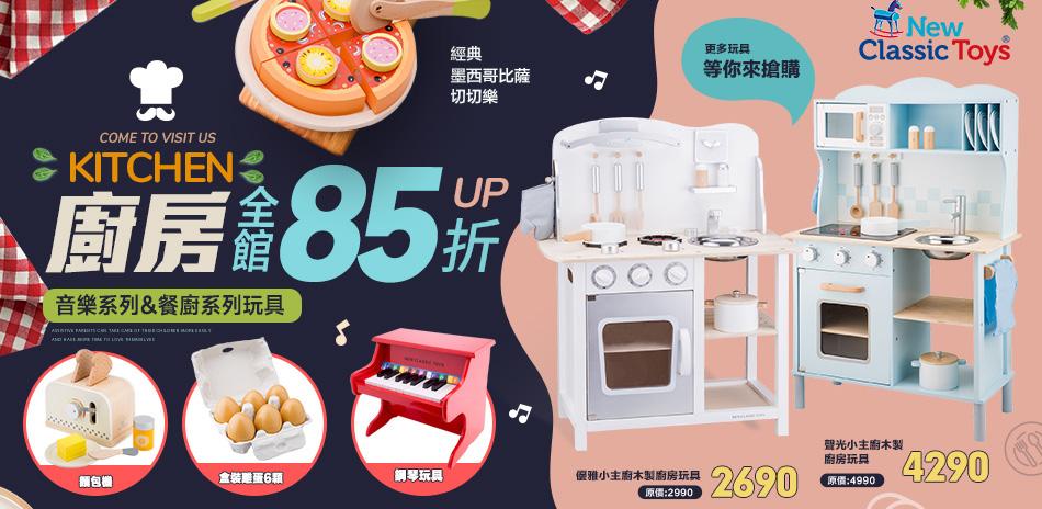 New Classic Toys餐廚玩具85折起