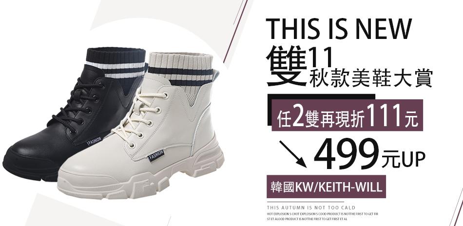 韓國美鞋K.W.鞋款$499起!2雙再折111