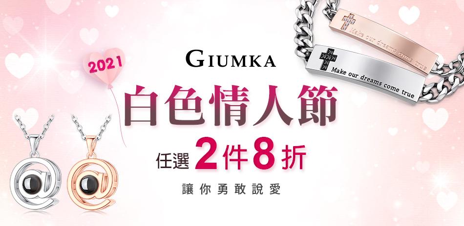 GIUMKA白色情人節2件8折