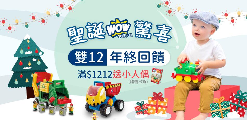 WOW Toys 送禮首選全館83折