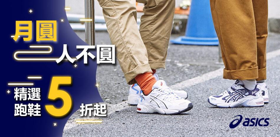 ASICS 中秋月圓人不圓 精選跑鞋5折起