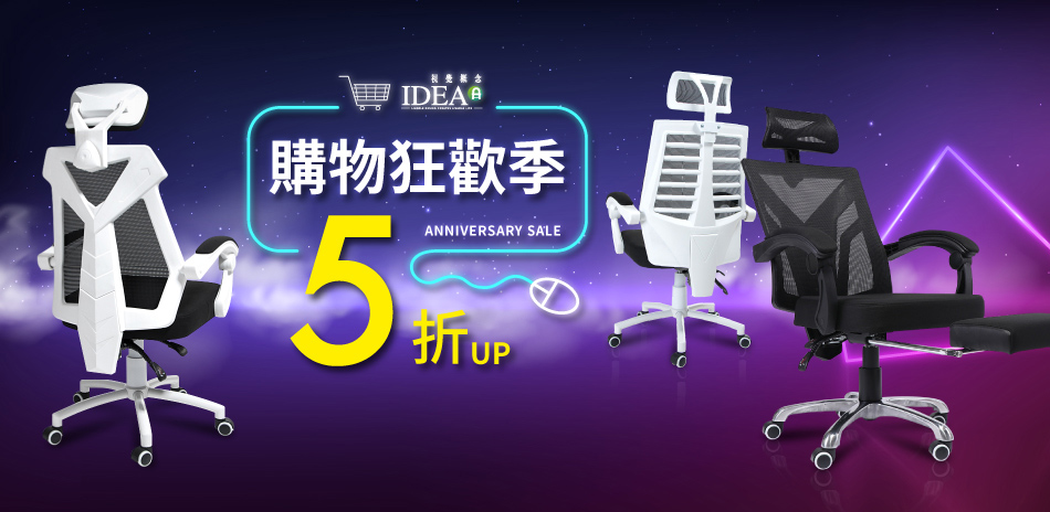 IDEA 熱賣電腦桌/椅 限時$299起