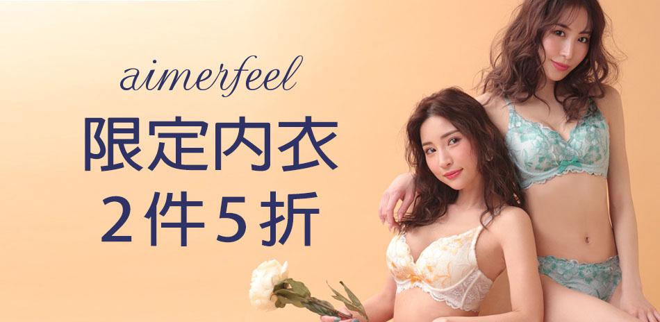 aimerfeel日本指定款2件5折