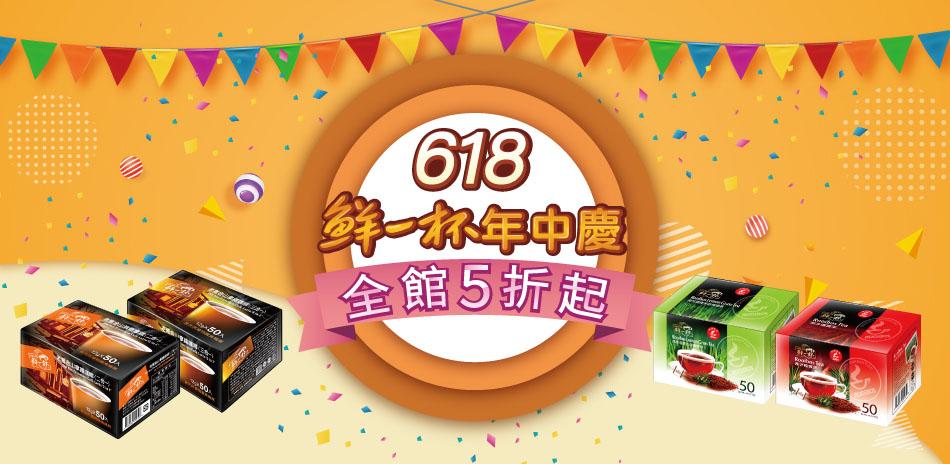 鮮一杯咖啡 全館5折起 任選499免運!