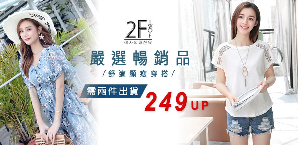 2F韓衣-249 春夏新品 任選2件出貨