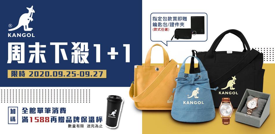 KANGOL 周末下殺1+1 指定商品買包送包